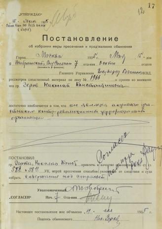 Постановление об аресте Николая Зерова