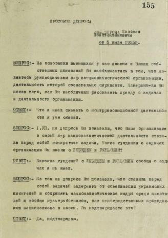Протокол допроса Николая Зерова