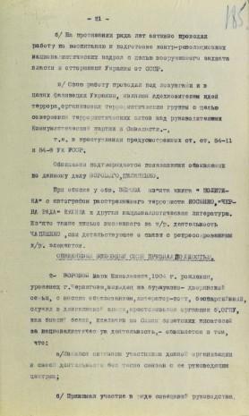 Обвинительное заключение Николая Зерова