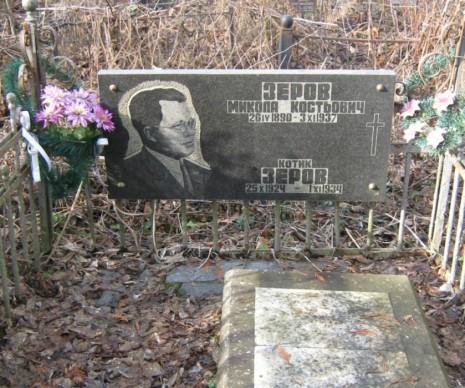 Могила Николая Зерова
