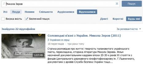 Про Миколу Зерова ВКонтакті