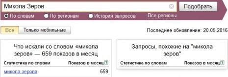 Количество запросов о Николае Зеров в Яндекс в апреле-мае 2016 года