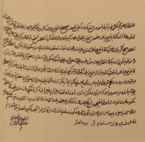 Письмо Роксоланы к Сигизмунду Августу, 1529