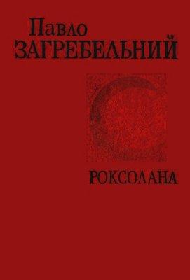 Роксолана, роман Павла Загребельного