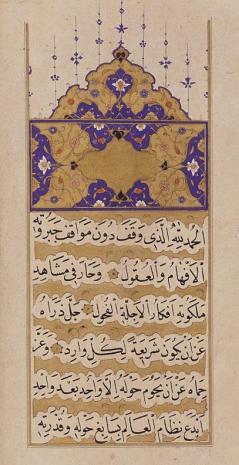 Первая страница вакфия на стене комплекса Хасеки Хюррем Султан
