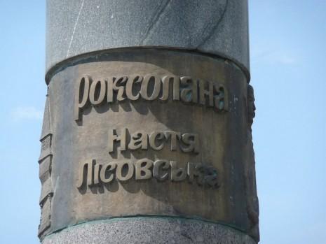 Напис на пам'ятнику