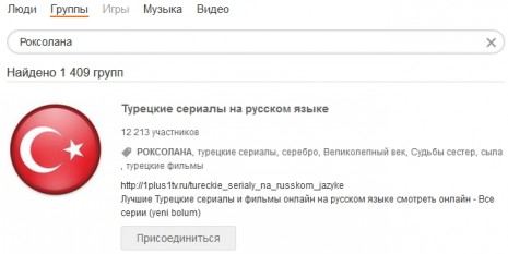 О Роксолане в Одноклассниках