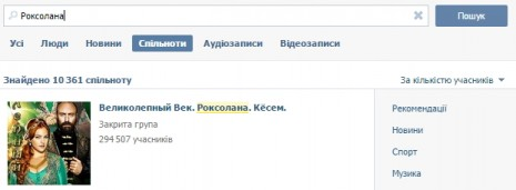 О Роксолане ВКонтакте