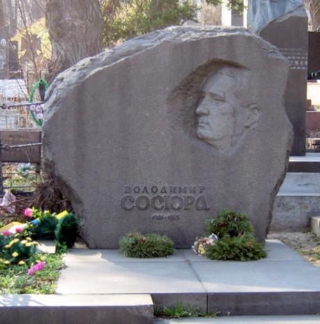 Могила Владимира Сосюры