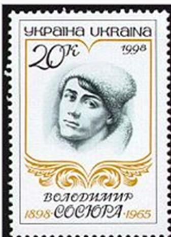 Марка з портретом В. Сосюри