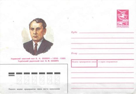 Конверт с портретом В. Сосюры