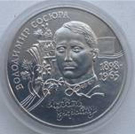 Монета с портретом В. Сосюры