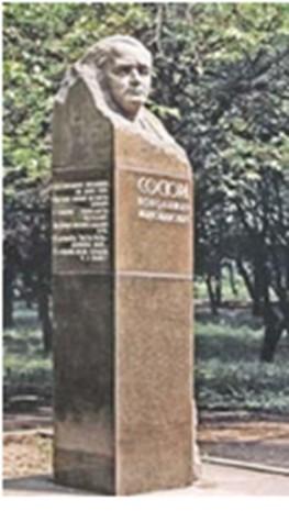 Памятник Владимиру Сосюре в Лисичанске