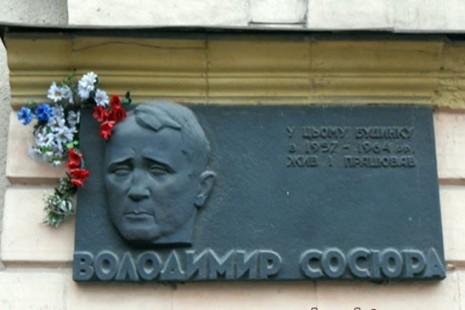 Мемориальная доска в честь Владимира Сосюры в Киеве