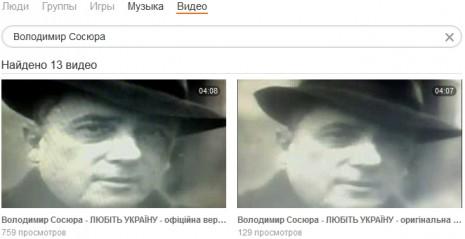 О Владимире Сосюра в Одноклассниках