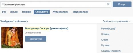 Про Володимира Сосюру ВКонтакті