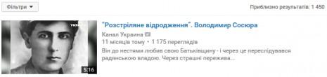 О Владимире Сосюра на Youtube