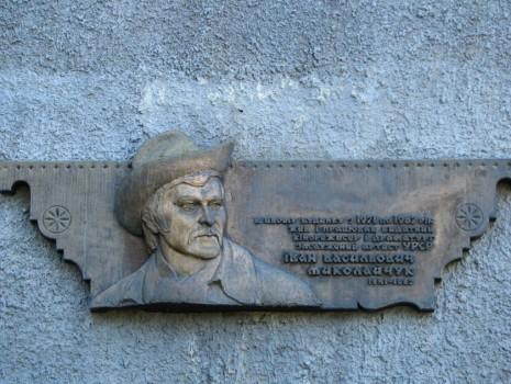 Мемориальная доска в честь Ивана Миколайчука