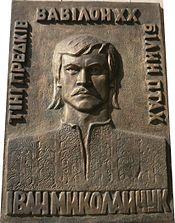 Мемориальная доска в честь Ивана Миколайчука на здании киностудии им. Ивана Довженко