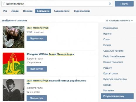 Про Івана Миколайчука ВКонтакті