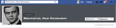 Про Івана Миколайчука у Facebook