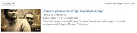 Про Івана Миколайчука на Youtube