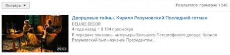 О Кирилле Розумовском на Youtube