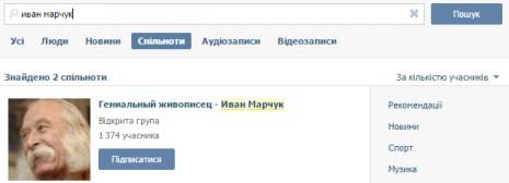 Об Иване Марчуке ВКонтакте