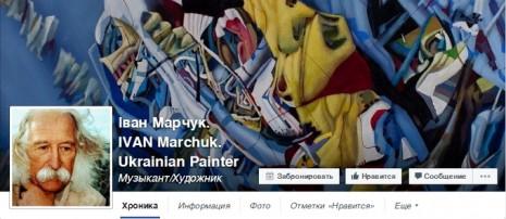 Страница Ивана Марчука в Facebook
