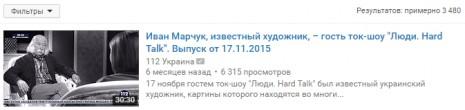 Об Иване Марчуке на Youtube