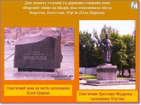 Пам'ятники Ярославу Мудрому в Білій Церкві та Юр'єві