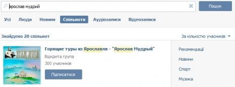 Про Ярослава Мудрого ВКонтакті