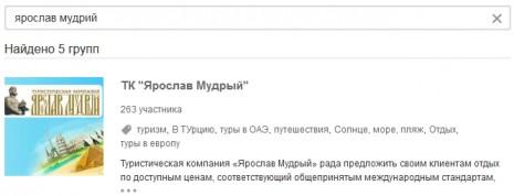 Про Ярослава Мудрого в Однокласниках