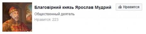 О Ярославе Мудром на Facebook