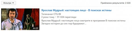 О Ярославе Мудром на Youtube