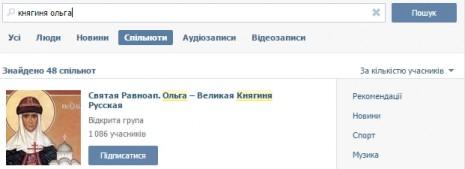 Про Княгиню Ольгу ВКонтакті