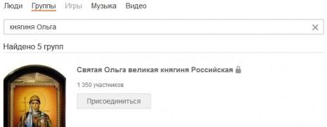 Про Княгиню Ольгу в Однокласниках