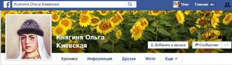 Про Княгиню Ольгу у Facebook