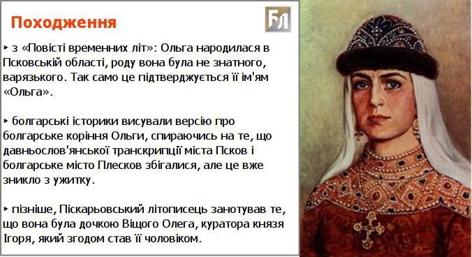 Княгиня Ольга - великий реформатор Давньої Русі 2ccc463461b2c