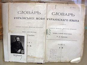 Словарь украинского языка Бориса Гринченко