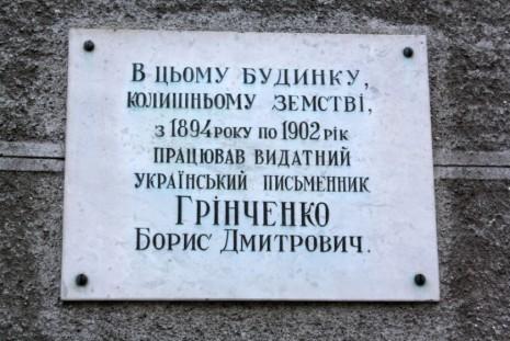 Меморіальна дошка на честь Бориса Грінченка