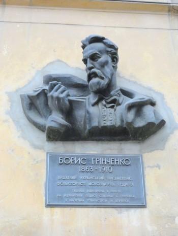 Памятный знак в честь Бориса Гринченко на здании Научного общества им. Шевеченко