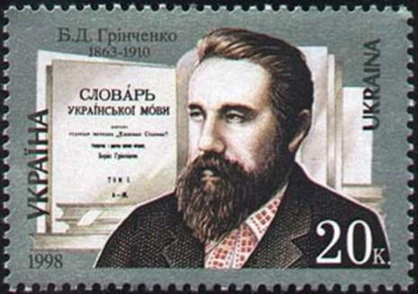 Марка на честь Бориса Грінченка