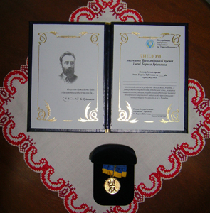 Литературная премия им. Бориса Гринченко