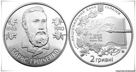 Монета в честь Бориса Гринченко