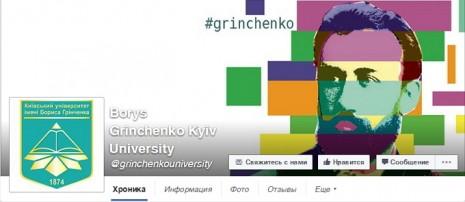Про Бориса Грінченка на Facebook