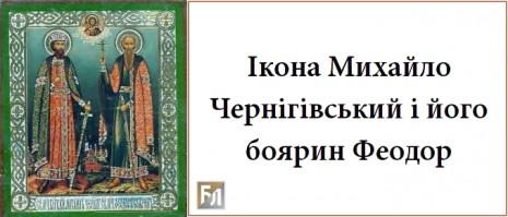 Ікона Михайло Чернігівський і його боярин Феодор