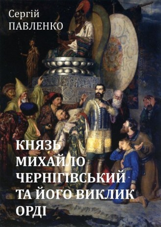 Книга Князь Михайло Чернігівський та його виклик Орді