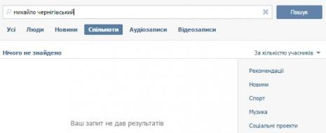Про Князя Михайла Чернігівського ВКонтакті