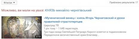 Про Князя Михайла Чернігівського на Youtube